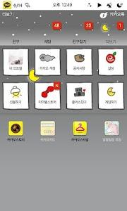 청춘 사랑고백 카카오톡 테마 screenshot 4