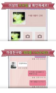 애인만들기 더 리얼 screenshot 3