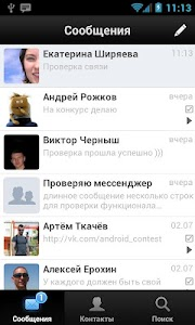 Chat VKontakte Beta screenshot 0