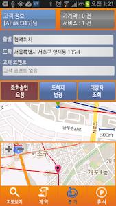 나우택시(기사용) screenshot 5