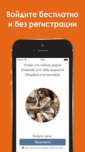 Laki - знакомства модно screenshot 5
