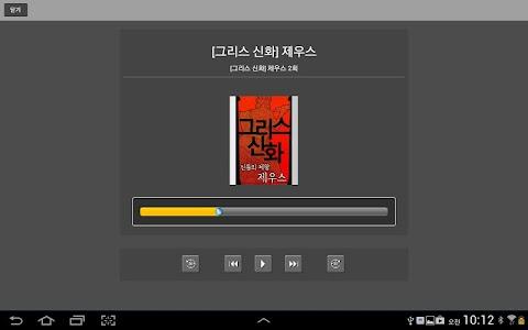 책 읽는 도시 인천 for tablet screenshot 4