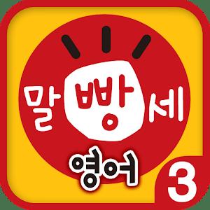 수퍼맘 박현영의 말문이 빵 터지는 세 마디 영어 3권