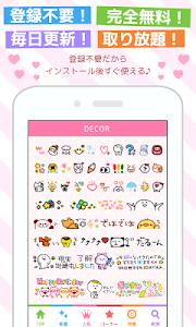 無料デコメ・スタンプ・絵文字★もっとかわいく♪DECOR screenshot 1