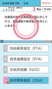 学研『高校入試ランク順 中学社会科用語750』 screenshot 4