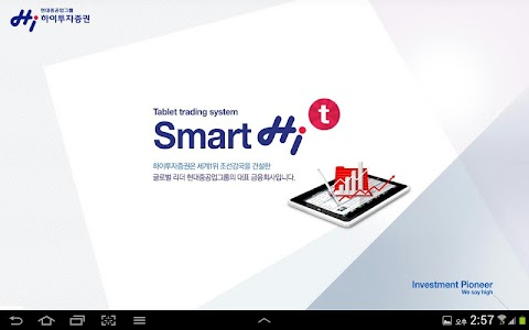 하이투자증권 SmartHi T screenshot 0