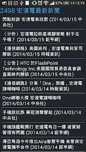 股票報馬仔 - 語音報價,台股,股市,股東會,三大法人 screenshot 4