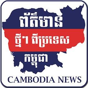 Cambodia News screenshot 0