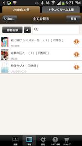 電子書籍・コミックリーダーebiReaderforOS2.X screenshot 1