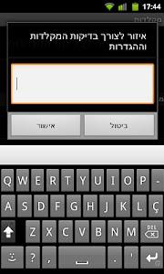 Spain Language Pack screenshot 1
