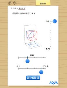 投影図 さわってうごく数学「AQUAアクア」 screenshot 4