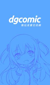 dgcomic 數位漫畫交流網 screenshot 1