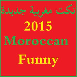 نكت مغربية جديدة 2015 screenshot 3