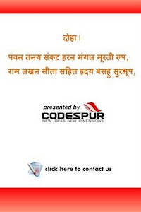 Shri Hanuman Chalisa screenshot 1