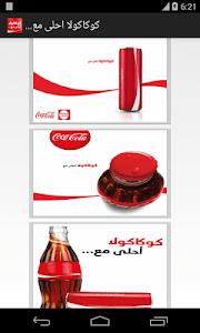 كوكاكولا احلى مع ... screenshot 3
