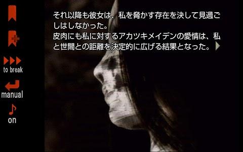 暁のメイデン screenshot 7