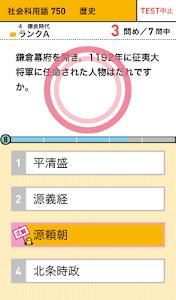 学研『高校入試ランク順 中学社会科用語750』 screenshot 10