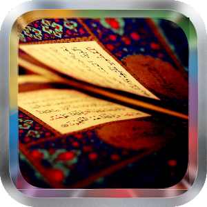 Surah Waqiah MP3 download