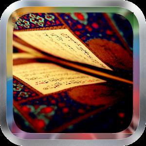 Surah Waqiah MP3 download