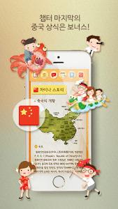 이선생 중국어 회화1 screenshot 2