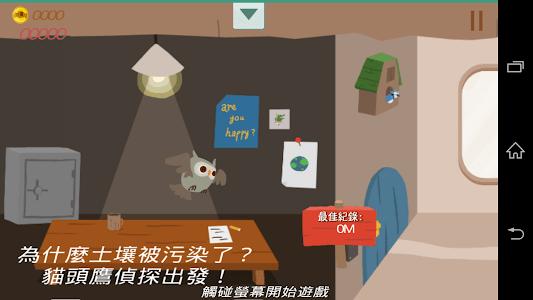 小動物大偵探 screenshot 0
