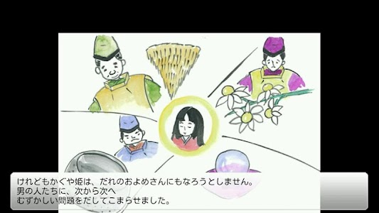Storytelling book Kaguya-hime screenshot 2