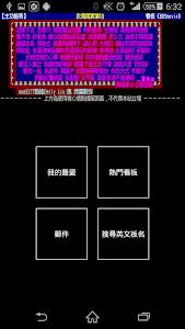 bbs reader hybrid screenshot 3