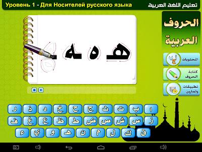 изучению арабского языка screenshot 4