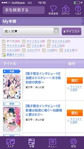 ロマンスブックカフェSHOP screenshot 6