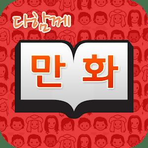 다함께만화 - 무료만화 (순정/코믹/로맨스/애니)