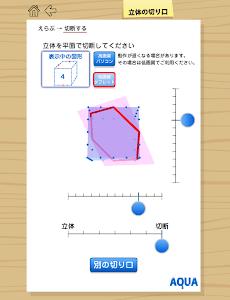 さわってうごく数学「AQUAアクア」  総合メニュー screenshot 9