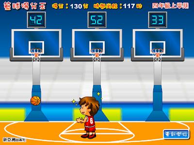 籃球得分王 screenshot 8