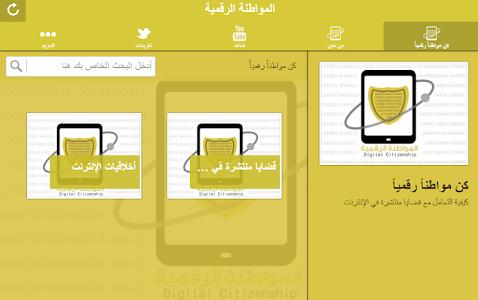 المواطنة الرقمية screenshot 5