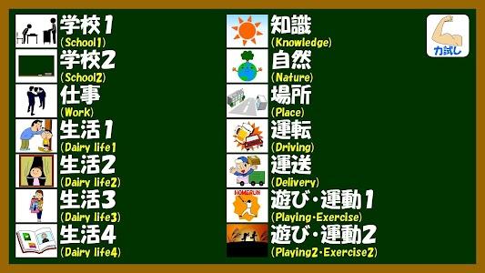 Japanese-kanji3 screenshot 8