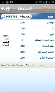 Al Arabi Wasata screenshot 6