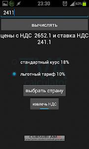 VAT calculator screenshot 2
