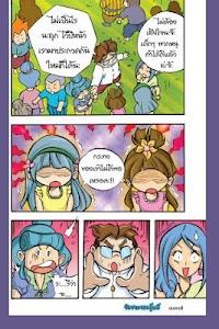 สุภาษิตสอนหญิง6 ฉบับการ์ตูน screenshot 2