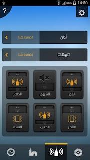 صلاتك Salatuk (Prayer time) screenshot 02