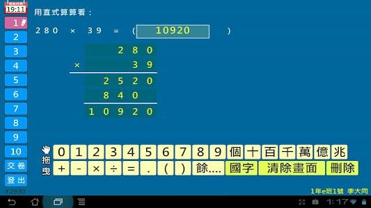iCBM-4kids screenshot 1