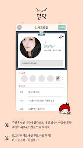 밀당 - 이성 친구 만드는 인연앱, 소개팅 screenshot 1