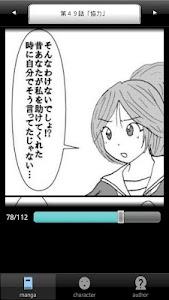 ラッキーボーイ7(無料漫画) screenshot 0