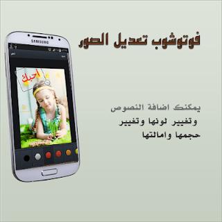 فوتوشوب تصميم الصور screenshot 01
