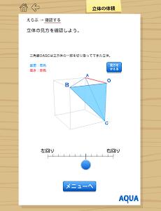 立体の体積 さわってうごく数学「AQUAアクア」 screenshot 4