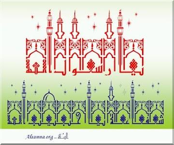 أناشيد فِي الحب المحمدي screenshot 3