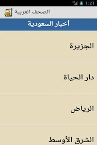 الصحف العربية screenshot 2