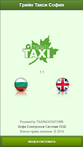 Green Taxi Sofia screenshot 0