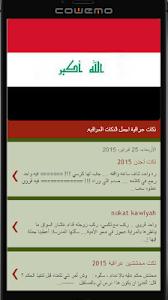 نكت عراقية مضحكة 2015 screenshot 0