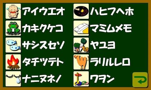 Japanese_katakana screenshot 3