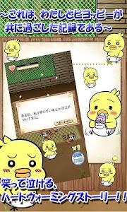ぴよパラ~私とひよこのある愛の形【育成ゲーム】 screenshot 6