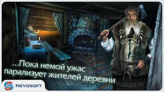 Дрожь 3: Души леса screenshot 7
